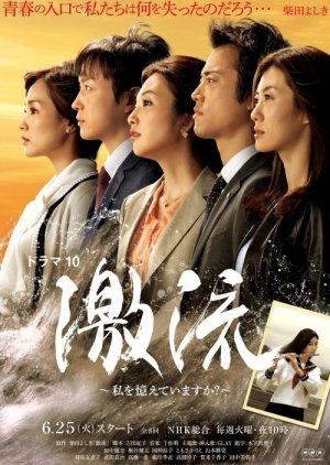 Gekiryu - Watashi wo Oboete Imasuka? (2013) poster