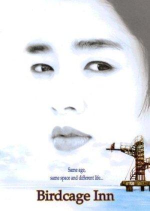 Birdcage Inn (1998) poster