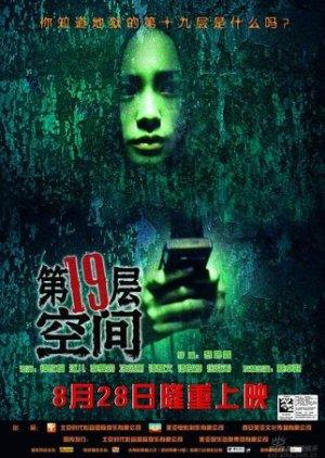 Naraka 19 (2007) poster