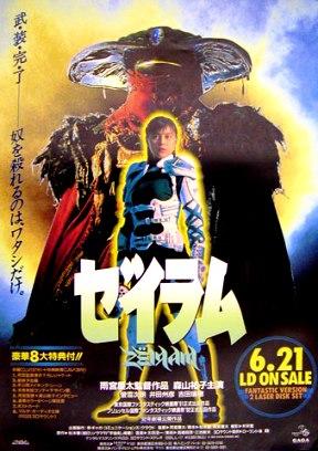 Zeiram (1991) poster