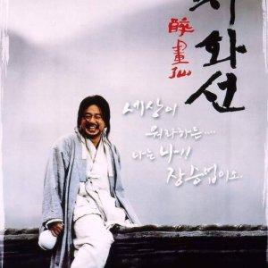 Chihwaseon (2002) photo