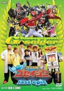Tensou Sentai Goseiger Returns: Last Epic (2011) poster