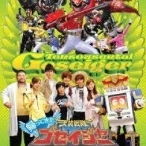 Tensou Sentai Goseiger Returns: Last Epic (2011) photo
