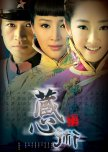 My 2010-2014 Chinese Dramas