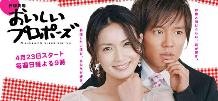 Oishii Proposal (2006) poster