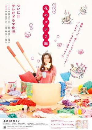 Hana no Zubora Meshi (2012) poster