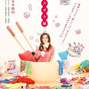 Hana no Zubora Meshi (2012) photo