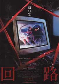 Pulse (2001) poster