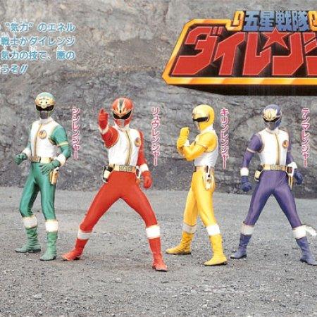 Gosei Sentai Dairanger (1993) photo