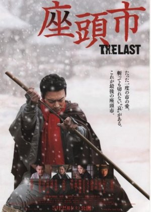 Zatoichi: The Last Days (2010) poster
