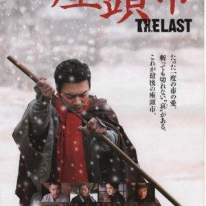 Zatoichi: The Last Days (2010) photo