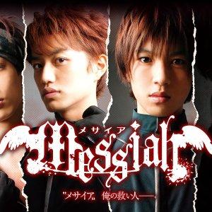 Messiah (2011) photo