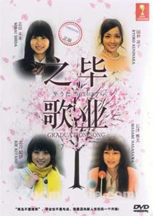 Sotsu Uta (2010) poster