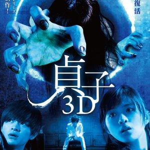 Sadako 3D (2012) photo
