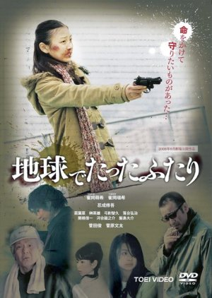 Sisterhood (2008) poster