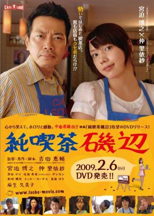 Cafe Isobe (2008) poster