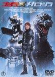 Top 10 Favorite Godzilla Films