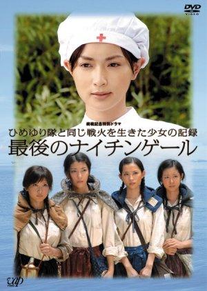 Saigo no Nightingale (2006) poster