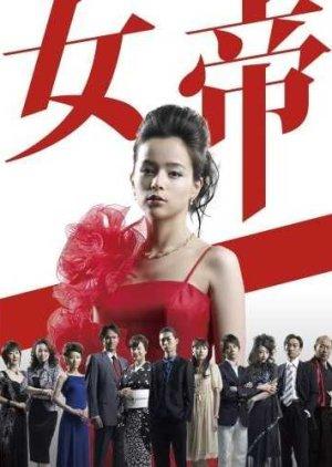 Jotei (2007) poster