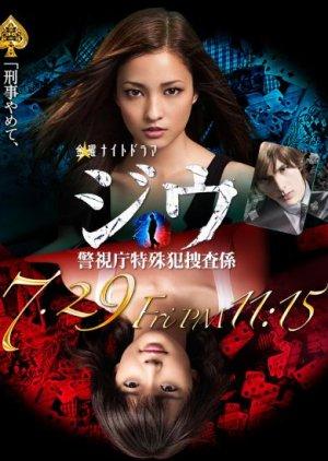 Jiu (2011) poster