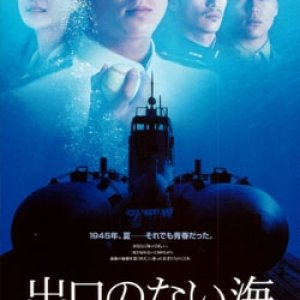 Sea Without Limit (2006) photo