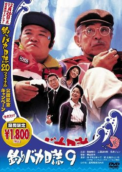 Free and Easy 9 (1997) poster