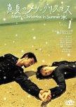 Manatsu no Merry Christmas