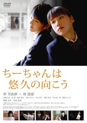 Chii-chan wa Yukyu no Muko (2008) poster