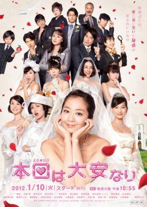 Honjitsu wa Taian Nari (2012) poster