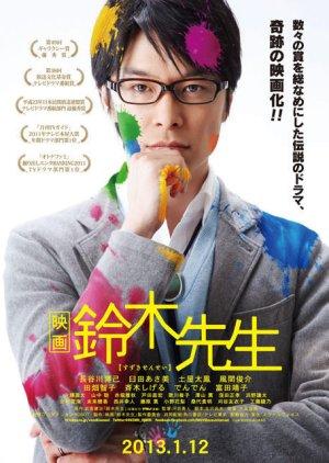 Suzuki Sensei (2013) poster