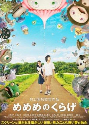 Jellyfish Eyes (2013) poster