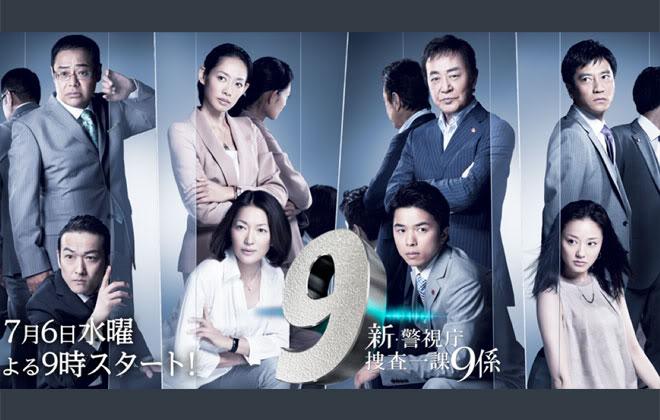 Keishichou Sousa Ikka 9-Gakari Season 6 (2011) poster