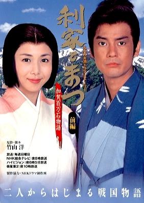 Toshiie and Matsu (2002) poster