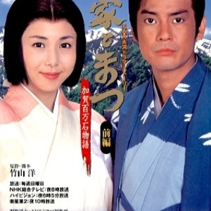 Toshiie and Matsu (2002) photo