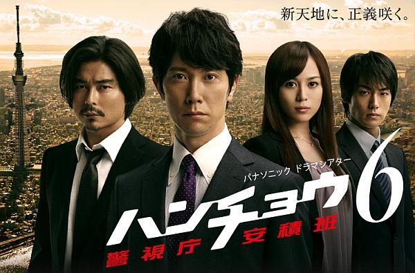 Honcho Azumi Season 6 (2013) poster