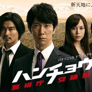 Honcho Azumi Season 6 (2013) photo
