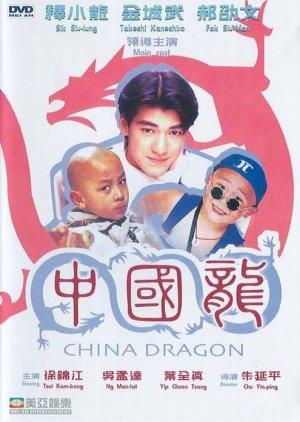China Dragon (1995) poster