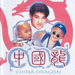 China Dragon (1995) photo