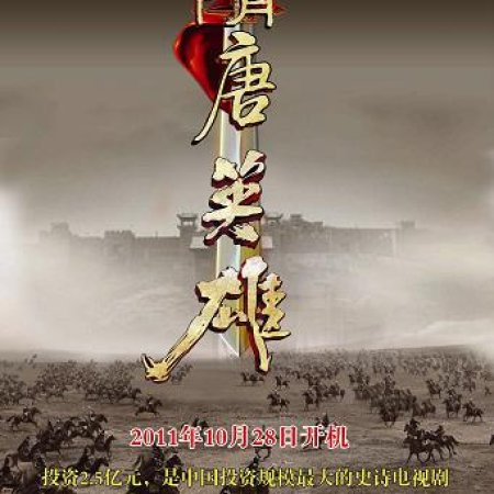 Heroes of Sui and Tang Dynasties (2012) photo