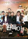 Punch korean movie review