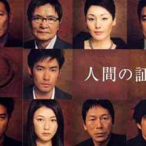 Ningen no Shomei (2004) photo