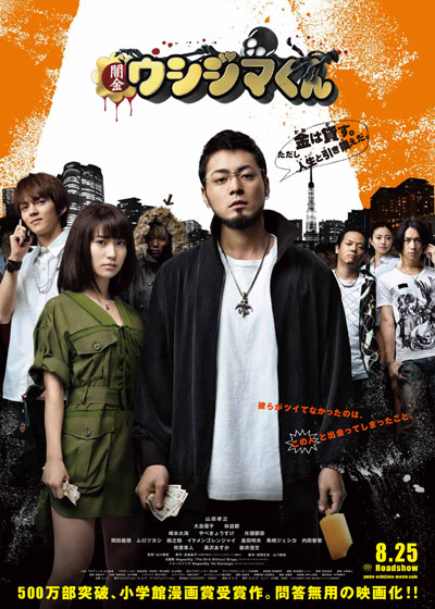 Ushijima the Loan Shark Part 1 (2012) Subtitle Indonesia