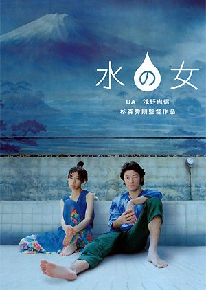 Woman of Water (2002) poster