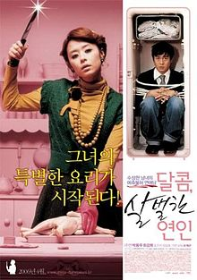 My Scary Girl (2006) poster