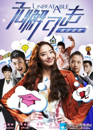 Unbeatable (2012) poster