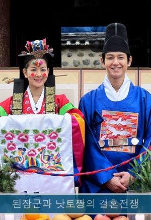 Hyunhaetan Marriage War (2010) photo