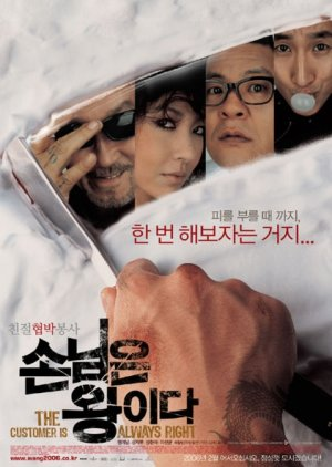 The Customer Is Always Right (2006) poster