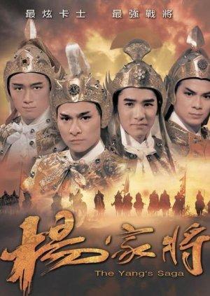 The Yang's Saga (1985) poster