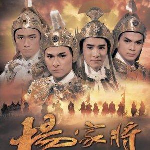The Yang's Saga (1985) photo