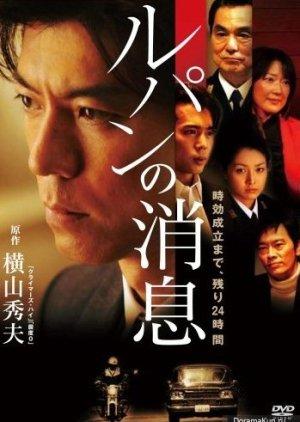 Lupin no Shousoku (2008) poster